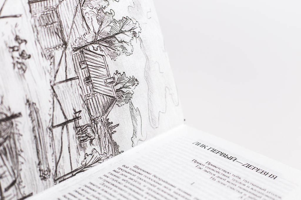 Рисунки в книге Моя Россия