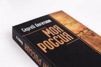 Дизайн обложки книги Моя Россия - Сергей Богатков