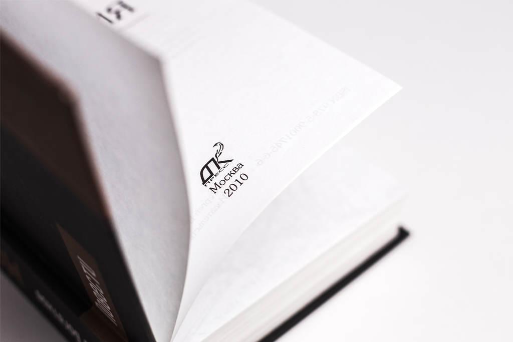 Титульный лист книги Сергея Богаткова Моя Россия