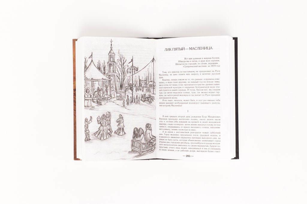 Иллюстрирование и верстка книги Сергея Богаткова Моя Россия