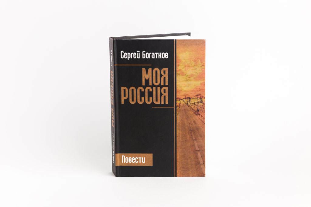 Оформление обложки книги Моя Россия - Сергей Богатков