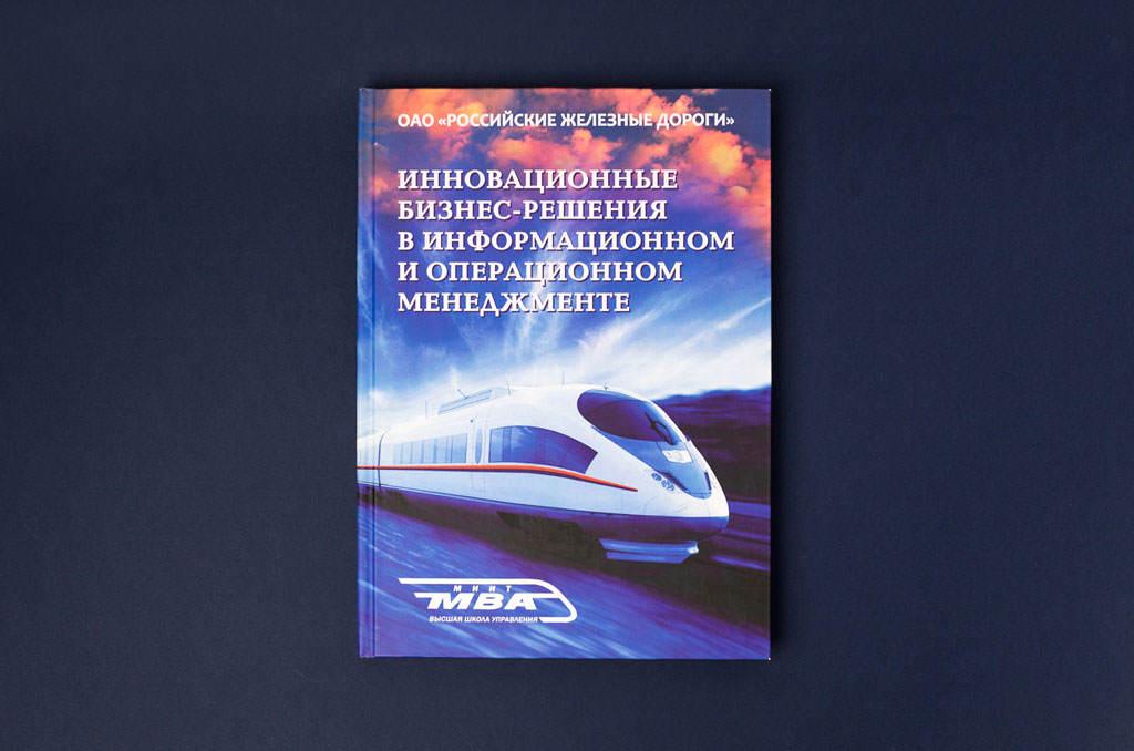 Издание книги Инновационные бизнес-решения в информационном и операционном менеджменте