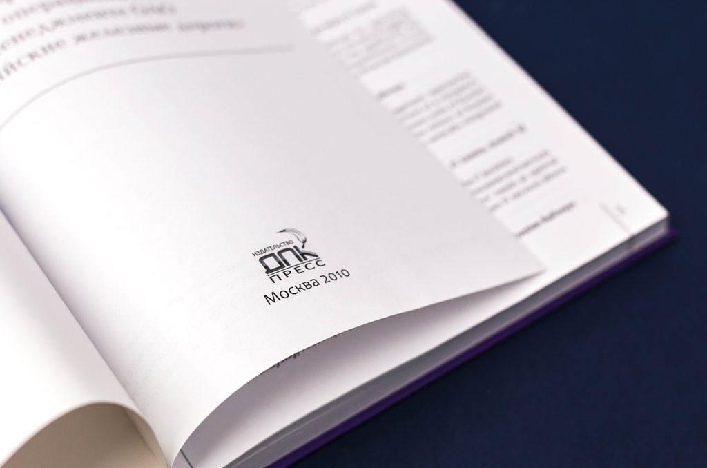 """Титульный лист книги """"Инновационные бизнес-решения в информационном и операционном менеджменте"""""""