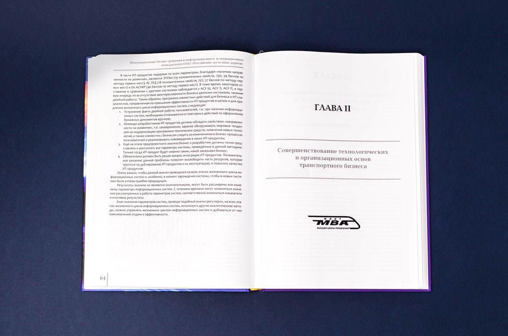 """Оформление разворота книги """"Инновационные бизнес-решения в информационном и операционном менеджменте"""""""
