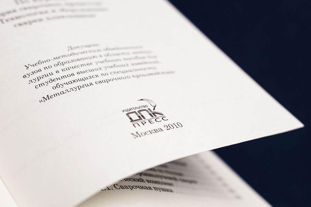 Титульный лист книги Электроннолучевая сварка