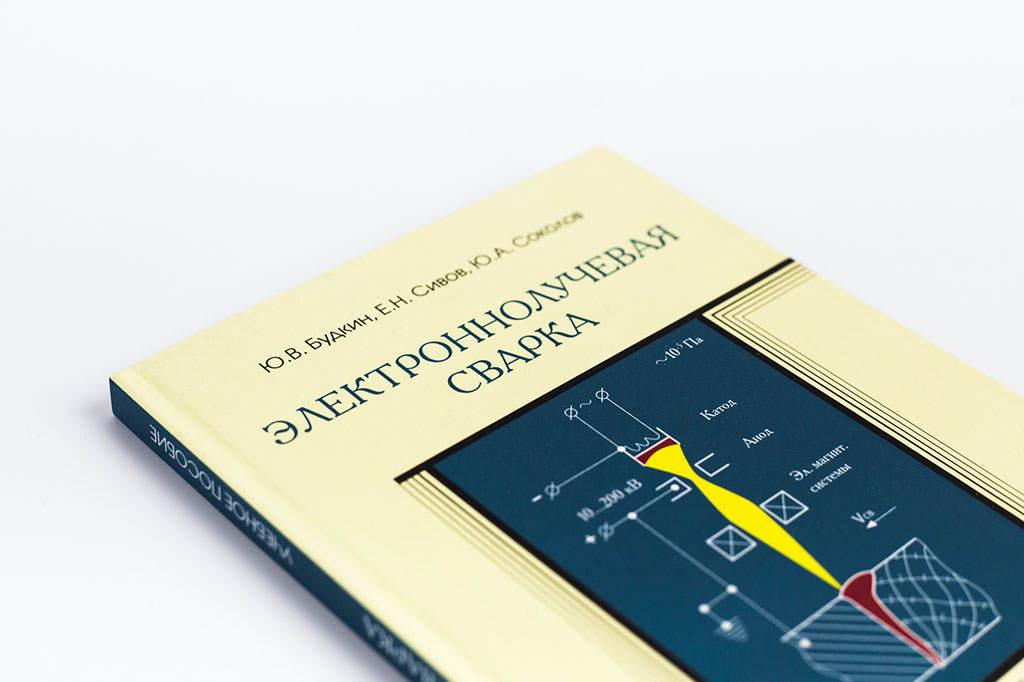 Дизайн обложки книги Электроннолучевая сварка