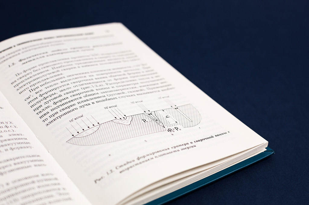 Верстка книги Электроннолучевая сварка