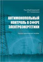 Издание научно-практического пособия | Антимонопольный контроль в сфере электроэнергетики