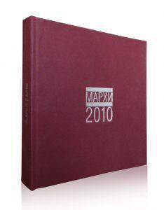 Годовой отчет в переплете ручной работы МАРХИ 2010 от ДПК Пресс