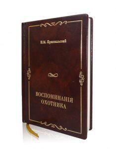Элитная книга в переплете ручной работы из натуральной кожи с тиснением золотом от ДПК Пресс