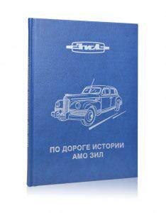 Элитная книга с тиснением серебром от ДПК Пресс