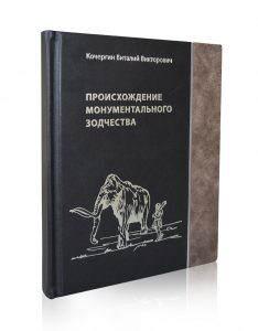 Элитная книга ручной работы в кожаном переплете Происхождение монументального зодчества от ДПК Пресс