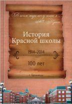 Юбилейная книга История Красной школы