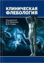 Медицинская монография Клиническая флебология
