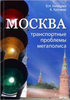 Корпоративное издание Москва: транспортные проблемы мегаполиса