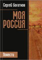 Художественное произведение Моя Россия (Семь уникальных повестей раскрывают образ современной России)