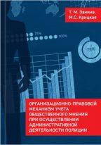 Издание учебного пособия Организационно-правовой механизм учета общественного мнения при осуществлении административной деятельности полиции