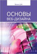 Научное пособие Основы веб-дизайна