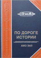 Подарочное издание По дороге истории ЗИЛ