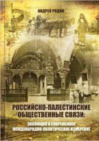 Издать книгу Российско-палестинские общественные связи: эволюция и современное международно-политическое измерение