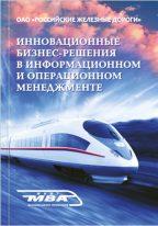 Корпоративное издание Инновационные бизнес-решения в информационном и операционном менеджменте