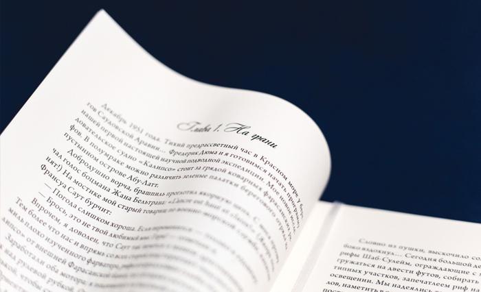 Верстка книг, газет, журналов, ее особенности