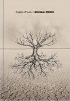 Издать книгу | Земные стебли