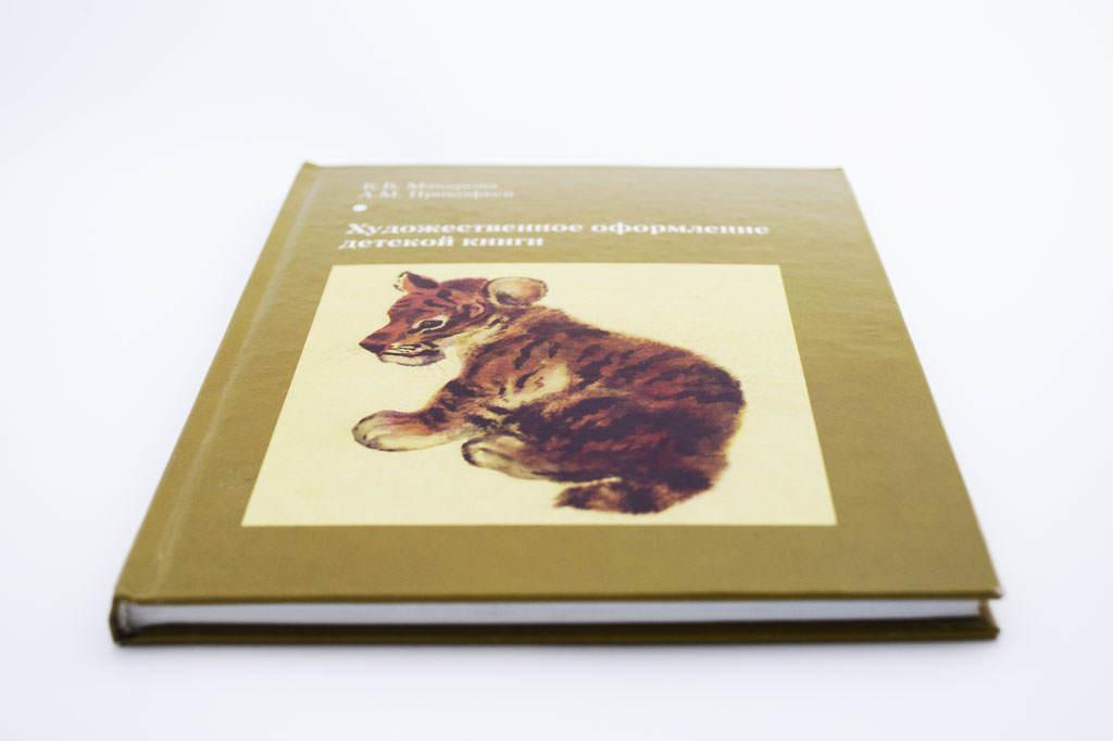 Обложка книги ``Художественное оформление детской книги``