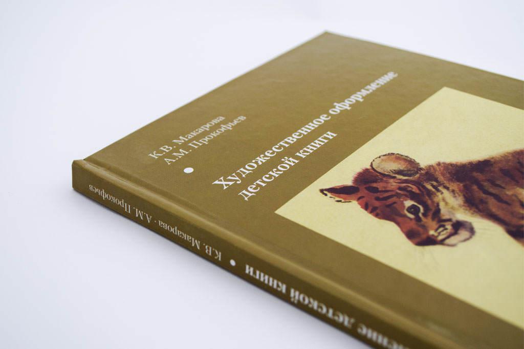 """Оформление обложки книги """"Художественное оформление детской книги"""""""
