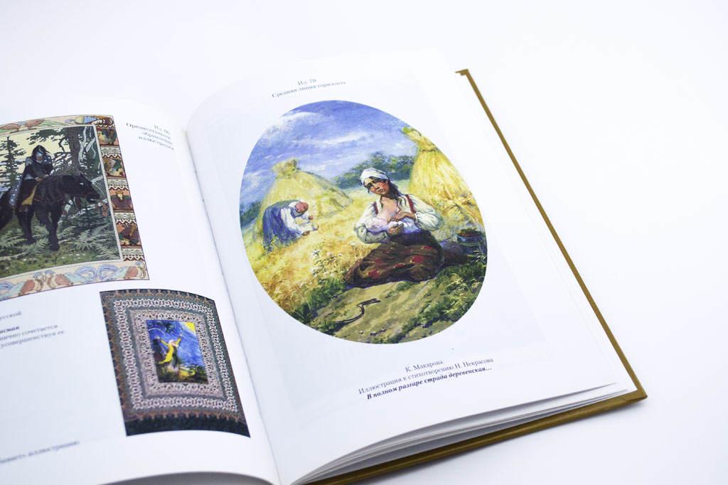 """Разворот книги """"Художественное оформление детской книги"""""""