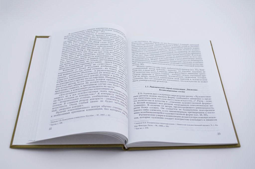 """Верстка разворота книги """"Художественное оформление детской книги"""""""