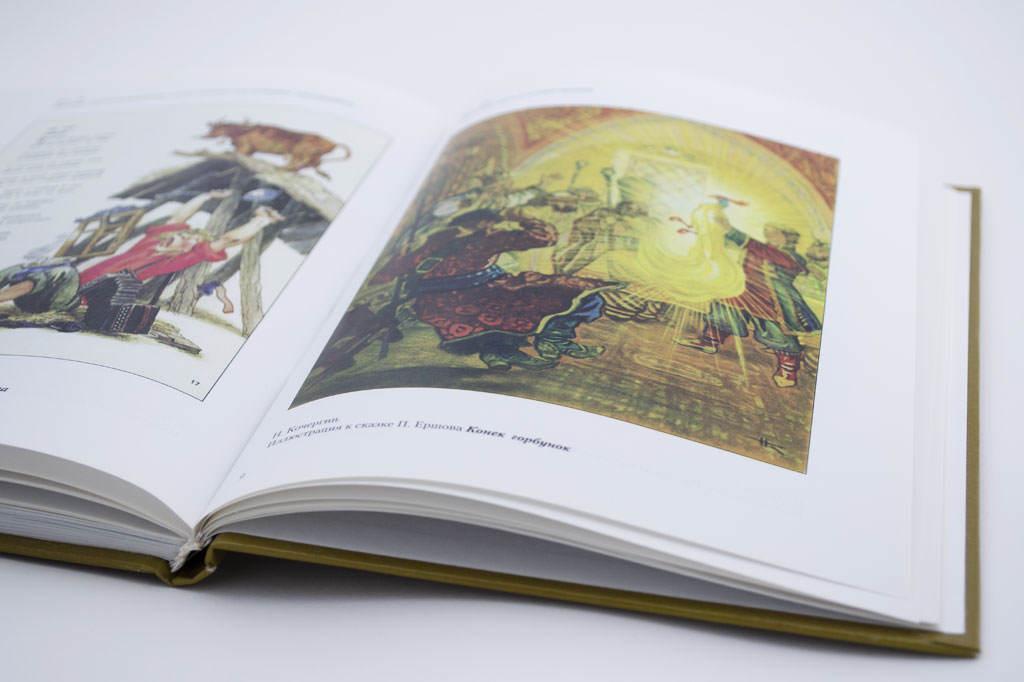 """Дизайн внутреннего блока книги """"Художественное оформление детской книги"""""""