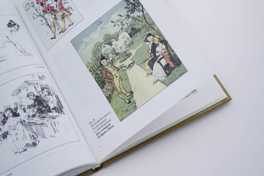 """Верстка внутреннего блока книги """"Художественное оформление детской книги"""""""
