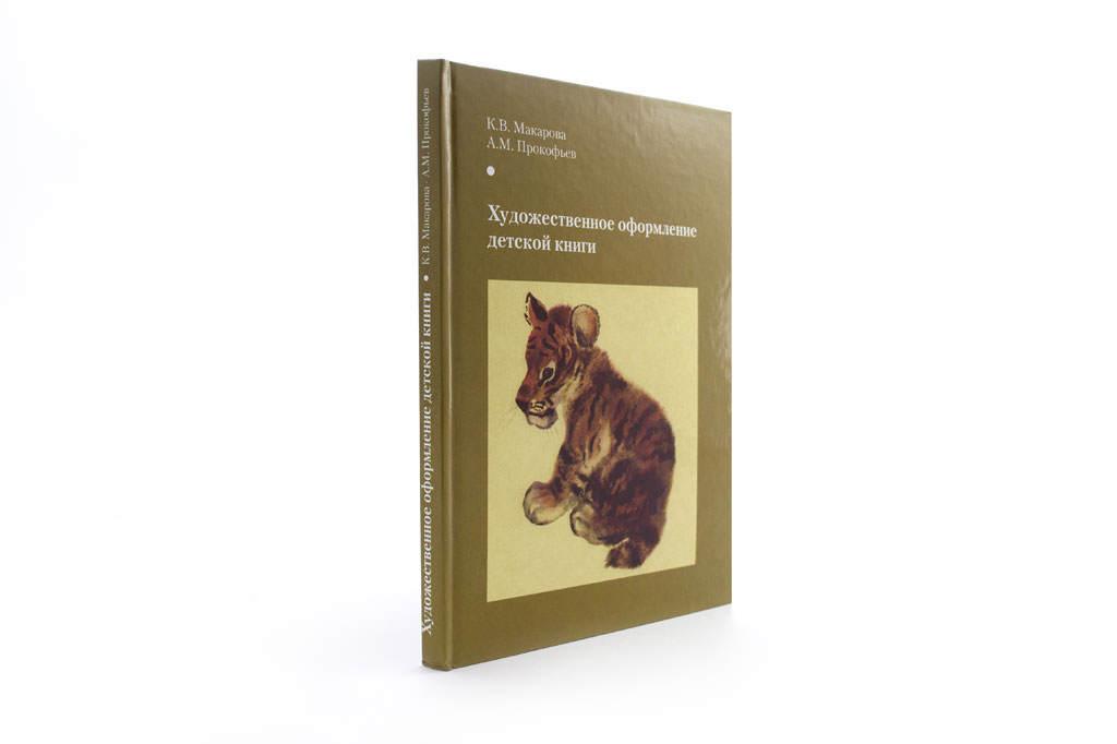 """Издание книги """"Художественное оформление детской книги"""""""