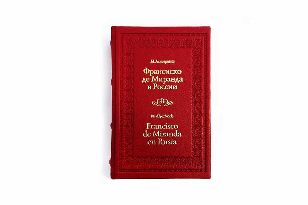 """Дизайн обложки подарочной книги """"Франсиско де Миранда в России"""""""