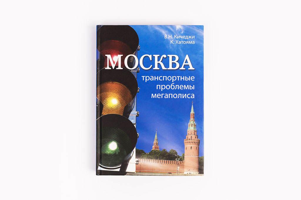 Издание книги Москва: транспортные проблемы мегаполиса