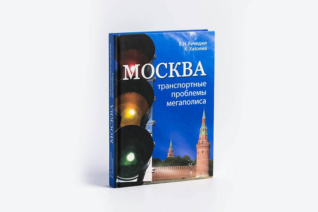 Дизайн обложки известной книги Москва: транспортные проблемы мегаполиса