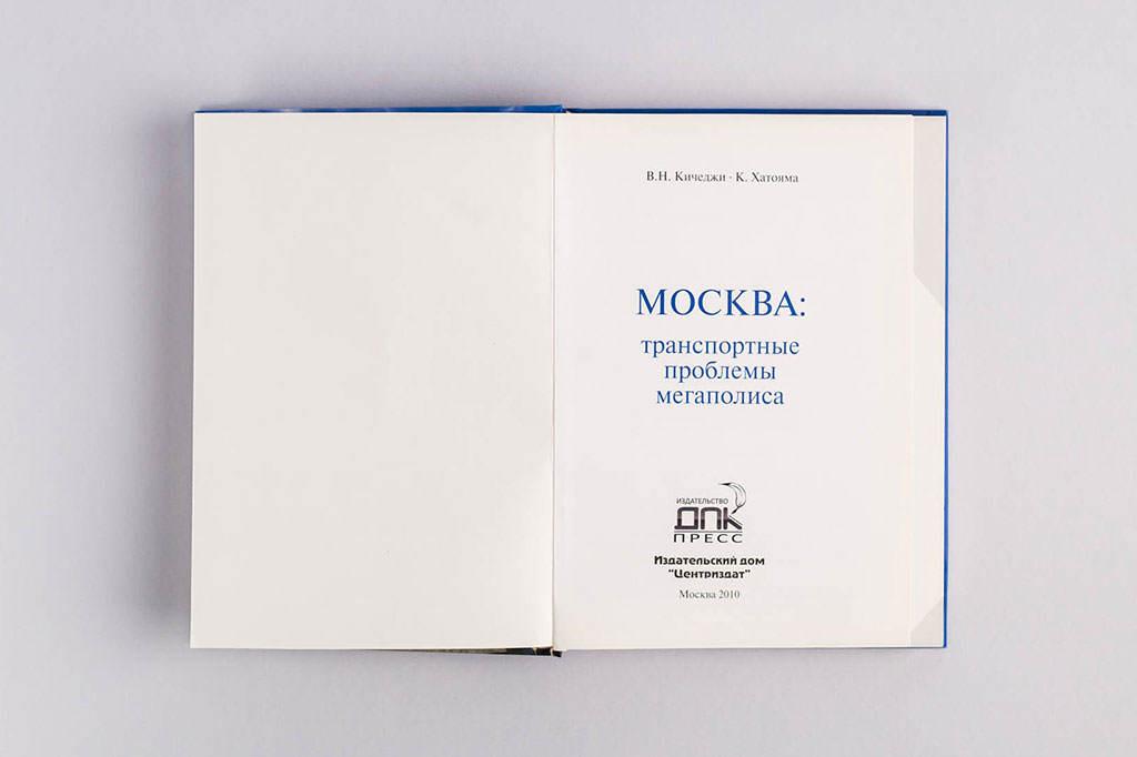 Титульный лист книги Москва: транспортные проблемы мегаполиса