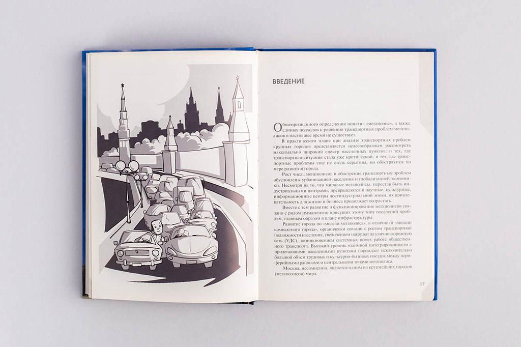 Дизайн книги Москва: транспортные проблемы мегаполиса