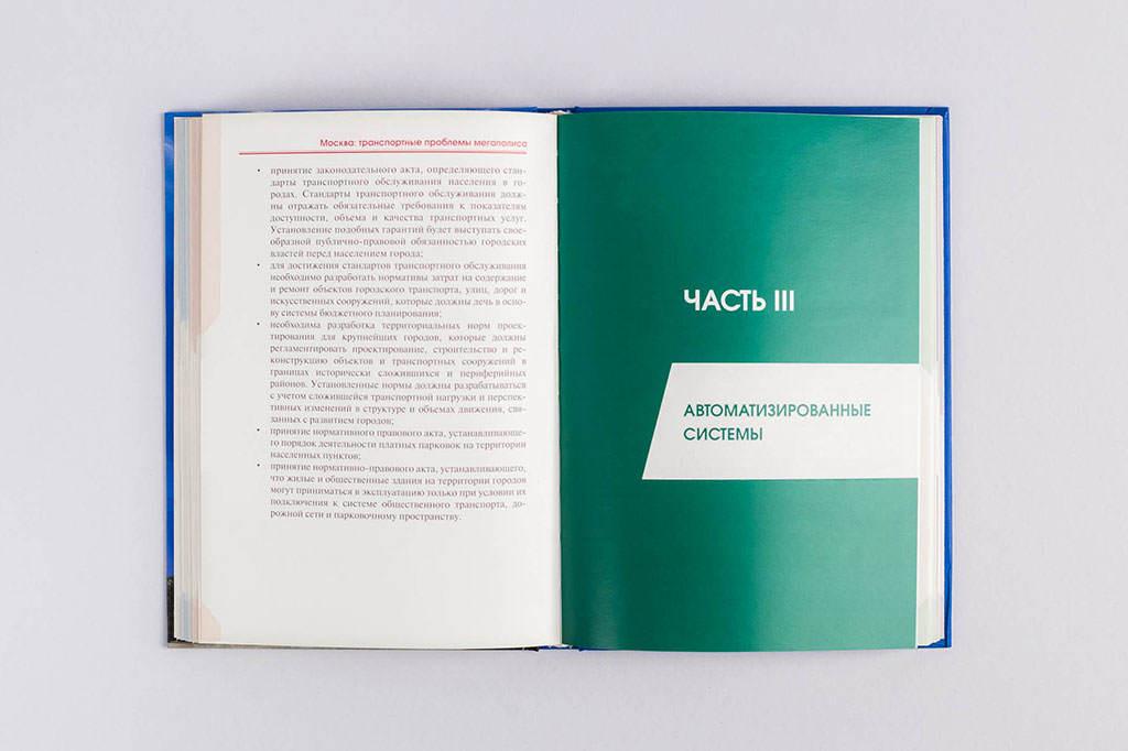 Оформление шмуцтитула книги Москва: транспортные проблемы мегаполиса