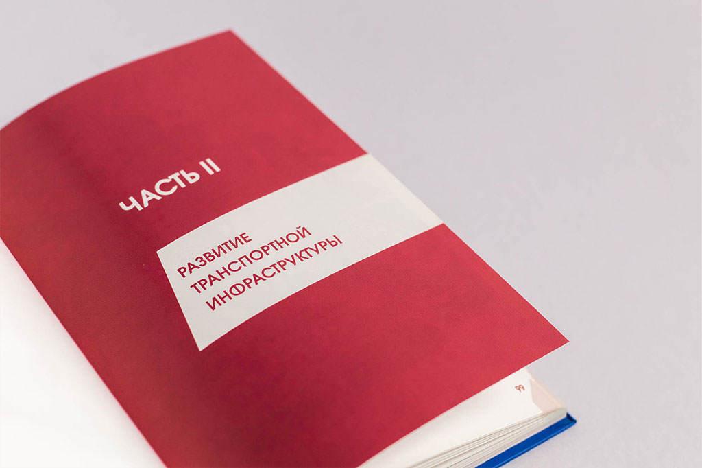 Дизайн блока книги Москва: транспортные проблемы мегаполиса