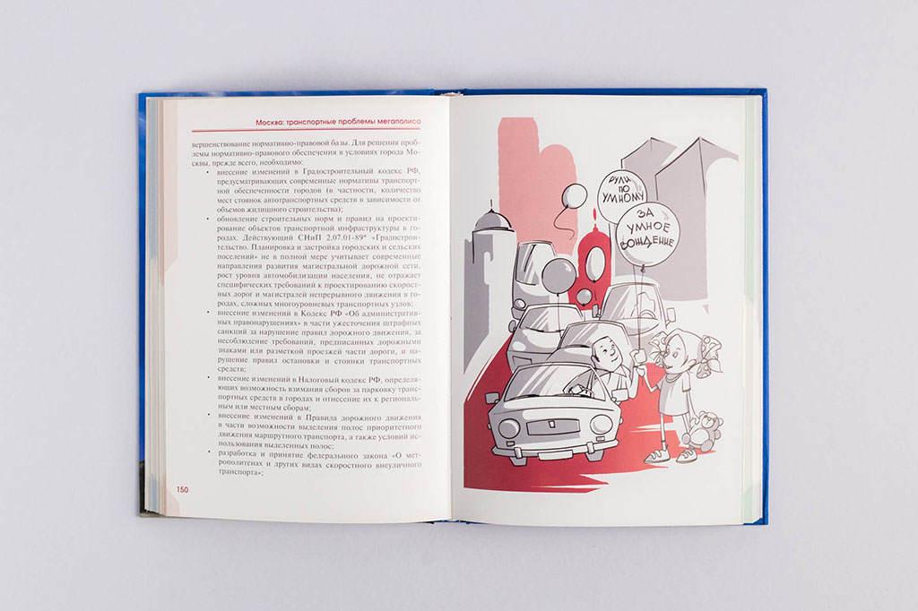 Издание книги за счет автора Москва: транспортные проблемы мегаполиса