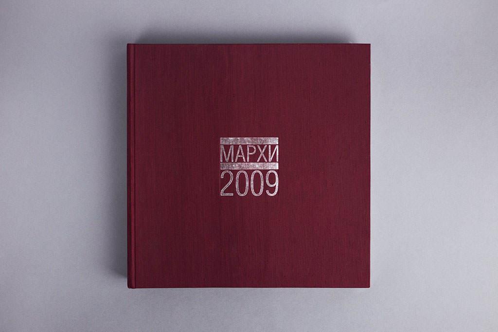 Годовой отчет МАРХИ по Гранту президента РФ 2010