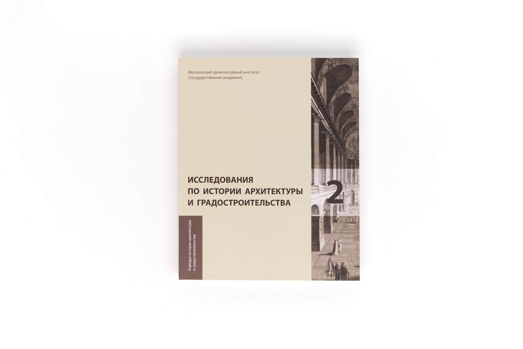 Издание книги Исследования по истории архитектуры и градостроительства (МАРХИ)