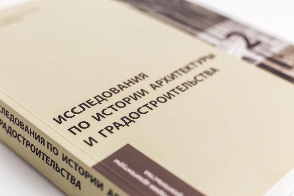 Оформление обложки книги Исследования по истории архитектуры и градостроительства (МАРХИ)