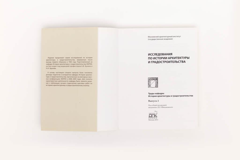 Дизайн титульного листа книги Исследования по истории архитектуры и градостроительства (МАРХИ)