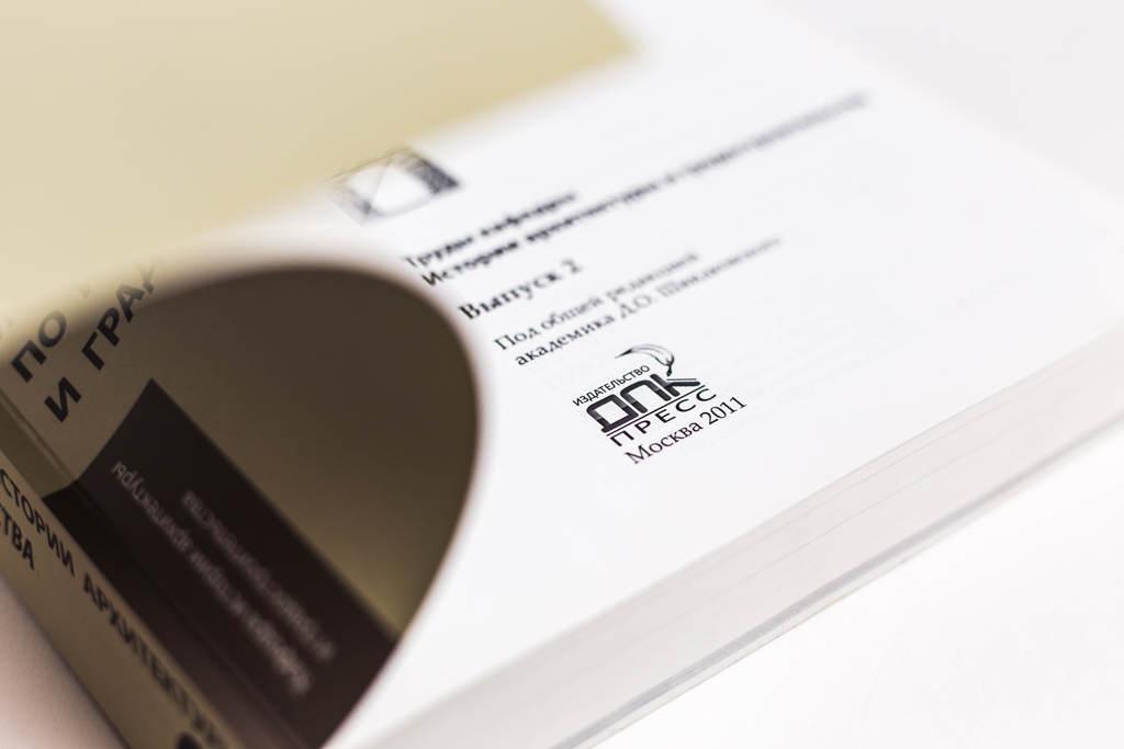 Титульный лист книги Исследования по истории архитектуры и градостроительства (МАРХИ)