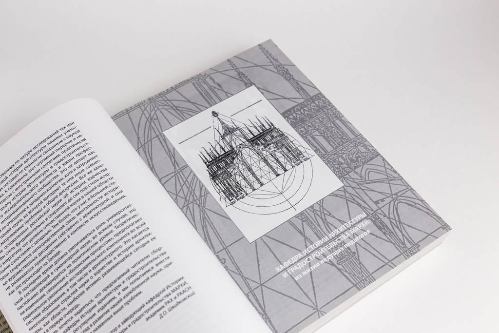 Дизайн разворота книги Исследования по истории архитектуры и градостроительства (МАРХИ)