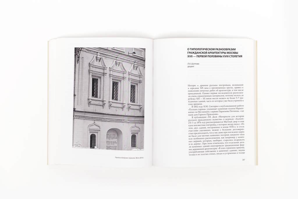 Верстка книги Исследования по истории архитектуры и градостроительства (МАРХИ)