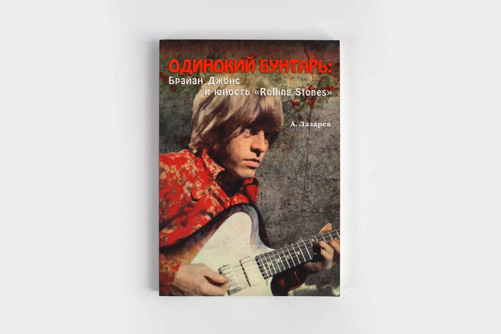 Дизайн обложки книги А. Лазарев Одинокий бунтарь: Брайан Джонс и юность ``Rolling Stones``